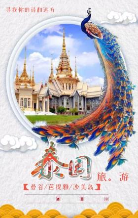 泰国旅游热情清新简约旅游海报