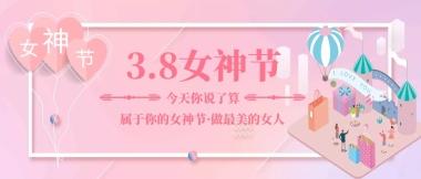 38女神节粉色气球简约公众号封面