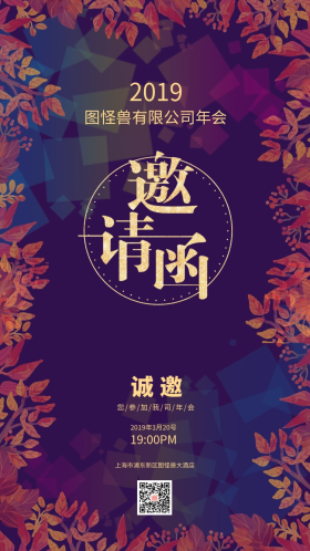 紫色年会邀请函2019 年会 png