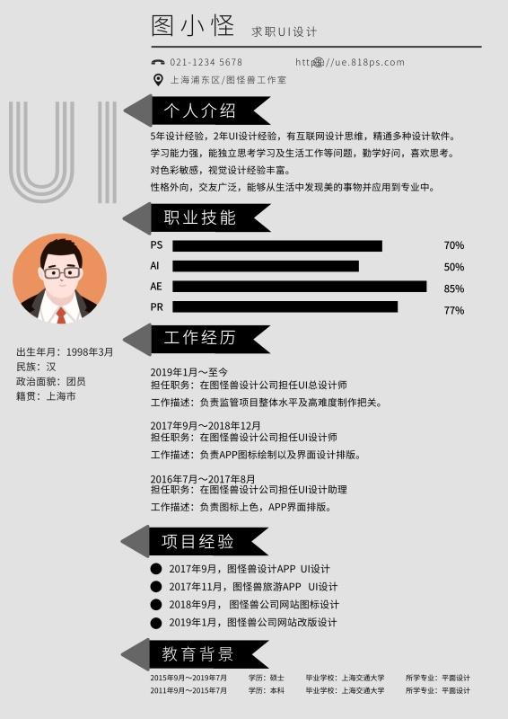 求职UI设计简历简约大学工作专业老师建筑设计灰色设计图片