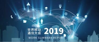 2019世界移动通信大会