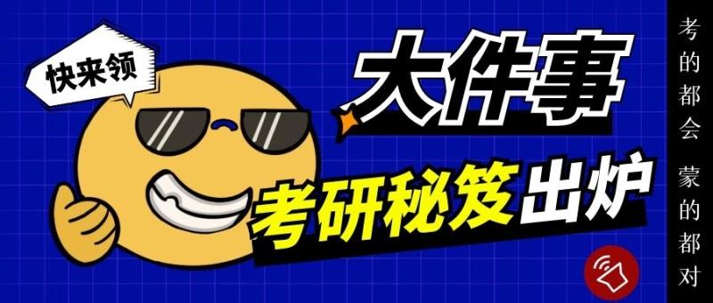 考研秘笈简约蓝色营销微信公众号封面首图