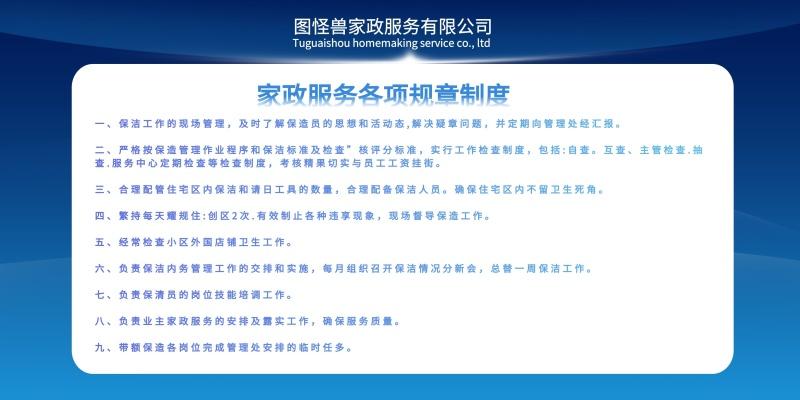 万博官网manbetx手机规章制度科技背景蓝色风格展板