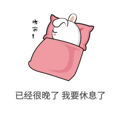 退下朕要睡觉了表情打哈欠休息搞笑表情孩子熊着火家里猫咪包图片