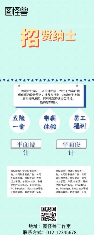 诚聘平面设计北京室内设计公司工资