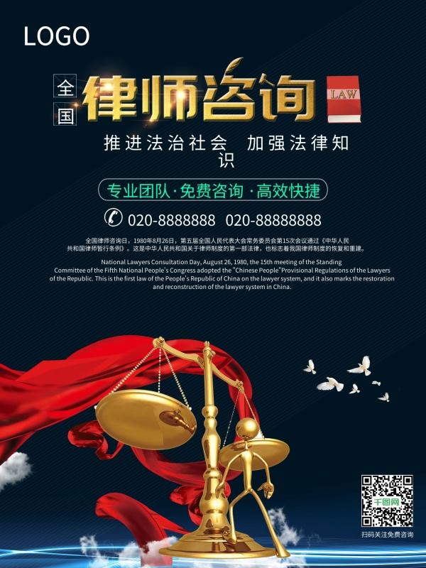 大气全国律师咨询日宣传海报