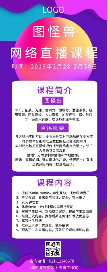 UI设计软件网络直播字体课程设计在线长图凹凸两字教学营销图片