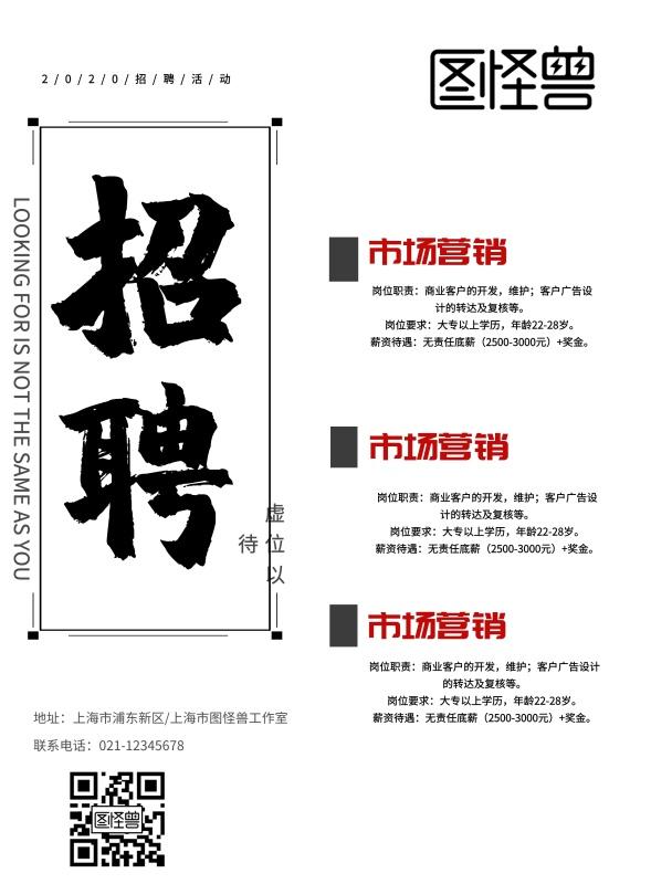 简约招聘设计海报国外经典门柱设计图片