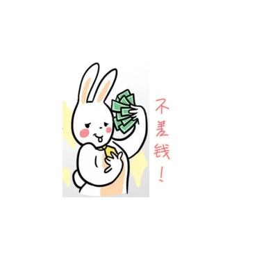 七夕情人节可爱图片兔子发火亲亲竟然不接我电表情搞笑的很生气丑要图片