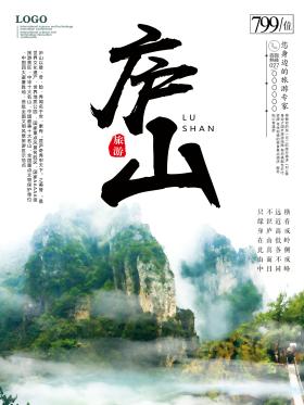 庐山旅游海报旅游海报