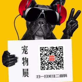 宠物展宣传二维码