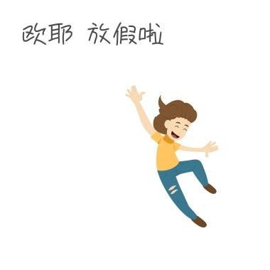 开心女孩表情跳舞男孩头像1q卡通表情包三策剑版天图片