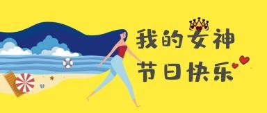 女神节日快乐三八妇女节快乐公众号封面