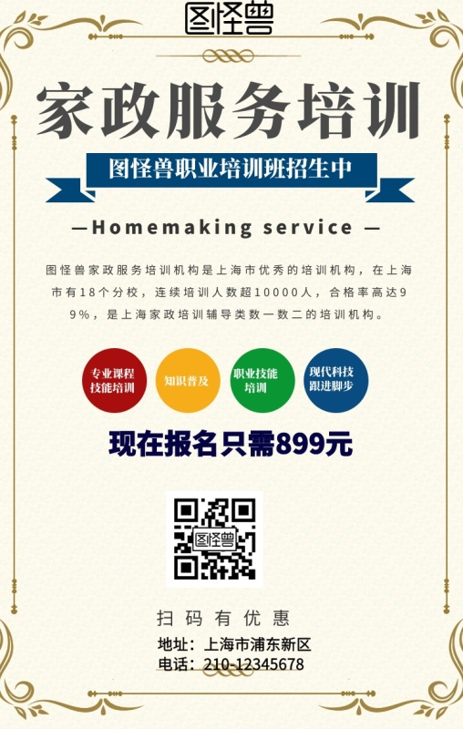 万博官网manbetx手机服务培训班宣传海报