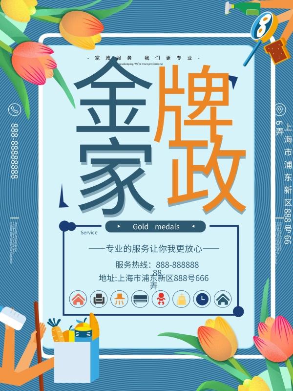 矢量金牌万博官网manbetx手机商业海报