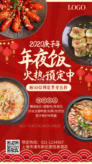 2020 new year's reunion dinner red cell phone poster
