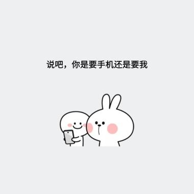 兔子可爱表情系列等人回复消息表情包图片