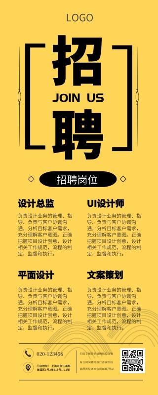 春招秋招设计设计UI版式招聘策划长图国外高清营销文案图图片