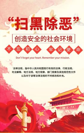 党政营销海报
