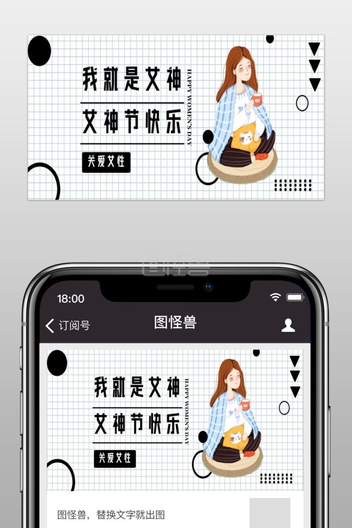女神节节日关爱女性简约公众号封面
