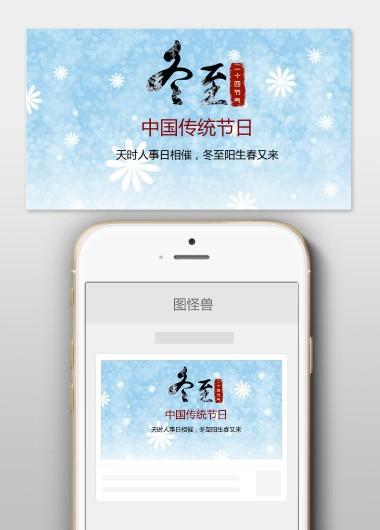 冬至时节浪漫梦幻吃饺子汤圆公众号封面模版