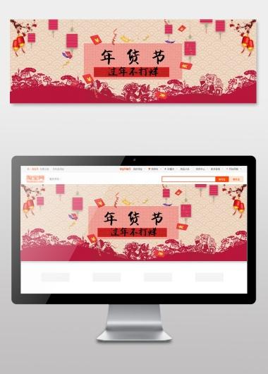 年货节淘宝海报模板