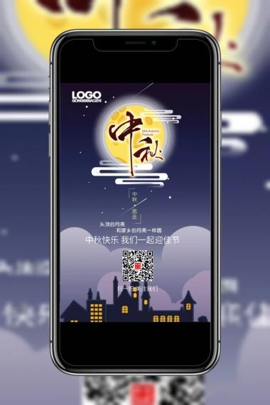 中秋月亮淡紫创意手机营销海报