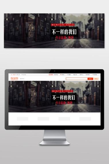 冬季热卖男装淘宝海报banner