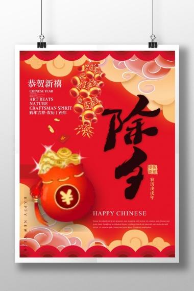 除夕年?#29399;?#21916;庆中国风促销海报