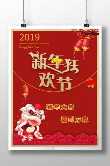 新年狂欢节红色主题海报