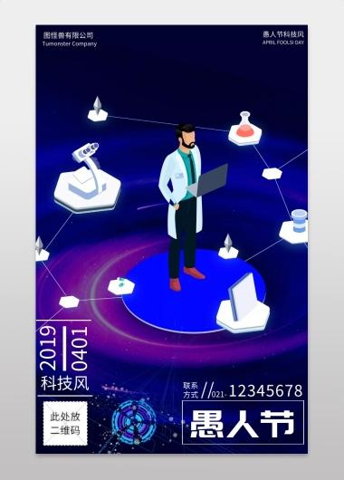 科技风愚人节手机营销海报