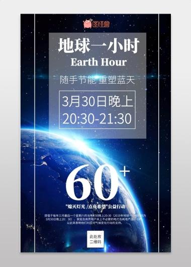简约地球一小时海报