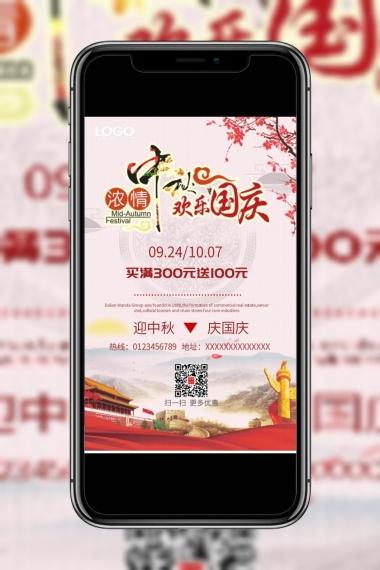 浓情中秋欢度国庆红色中国风手机营销海报