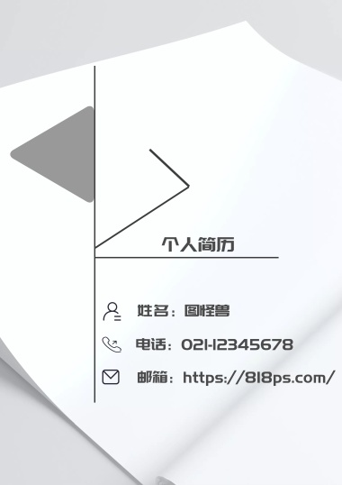 2018简历封面 几何 简约