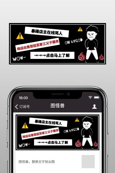 话题网店出售怒骂苏家三父子服务微信封面