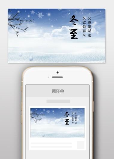 冬至清新简约冬至诗句公众号封面模版