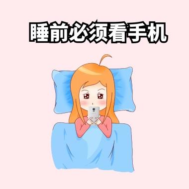 小女孩不理玩手机表情卡通配图_表情14153睡觉我是吧模板包图片