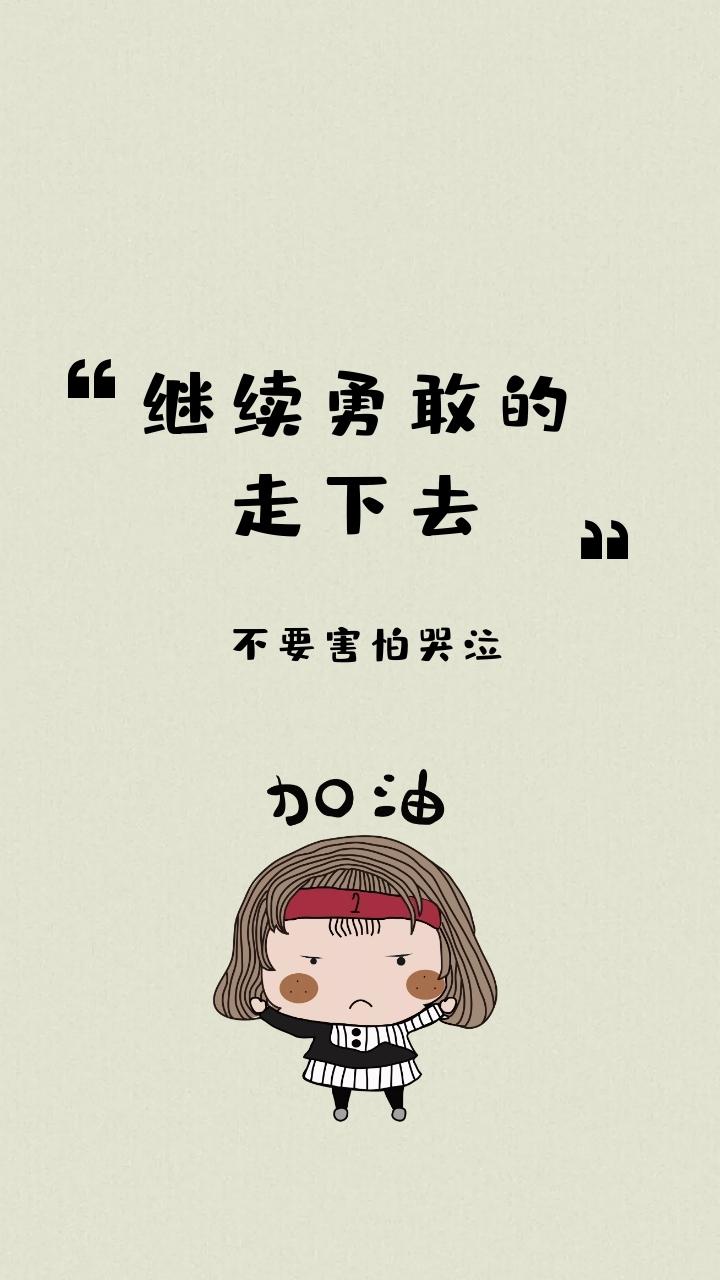 不要害怕哭泣 继续勇敢的走下去 励志创意文案简约手机壁纸图片