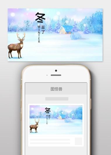 冬至清新梦幻冬天了公众号封面模版