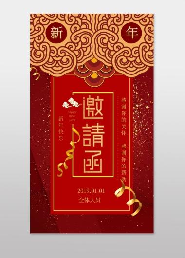 红色新年邀请函