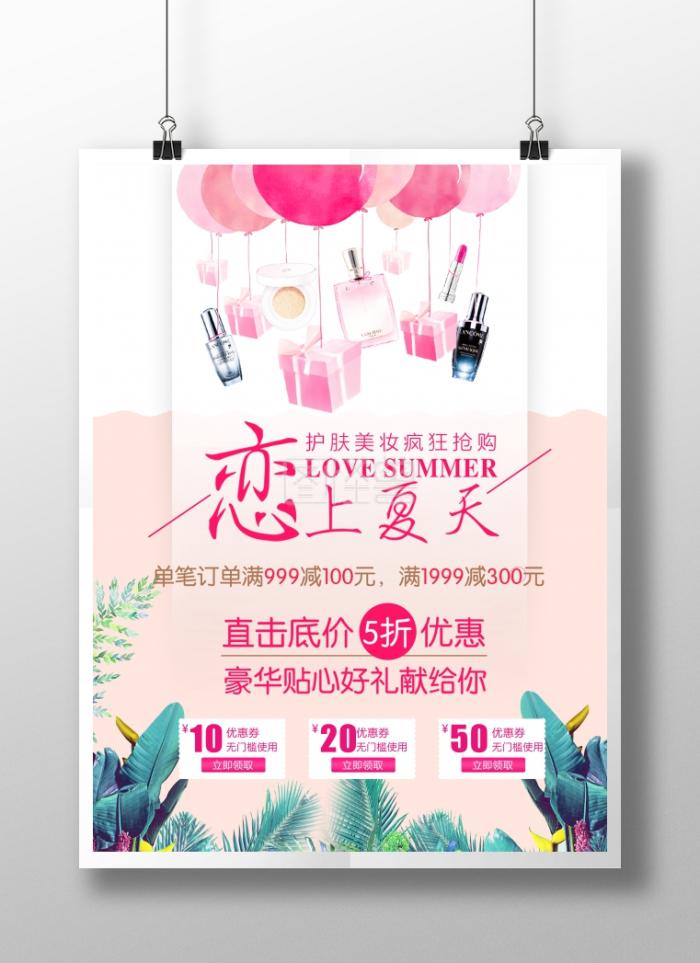 夏季促销软件海报宣传工程化妆品促销广告单折页类建筑设计折页图片