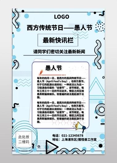 简约最新快讯西方愚人节宣传海报