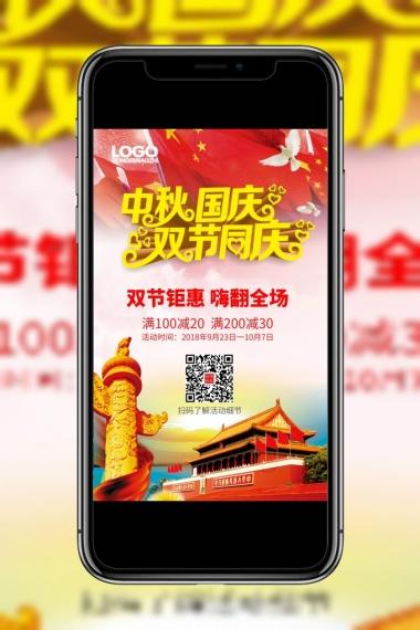 国庆中秋双节同庆红色创意手机营销海报