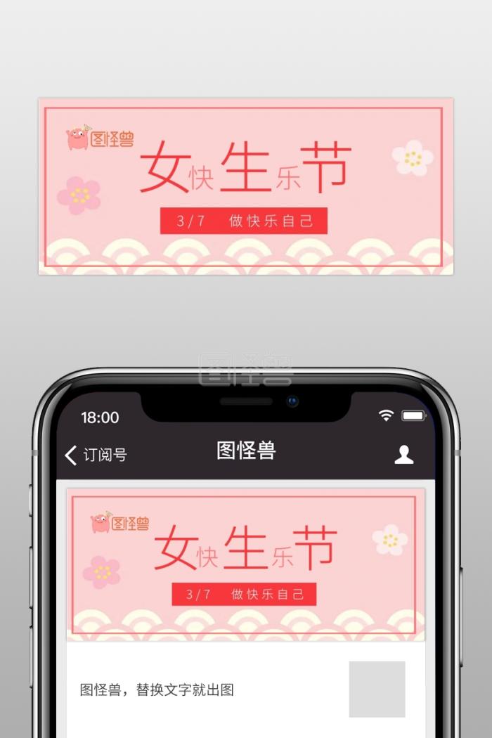 3.7高校粉色节女生简约风封面号女生公众齐刘海照片图片