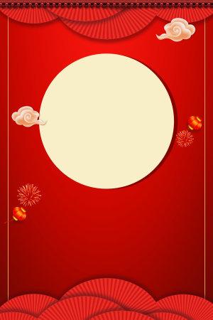 元宵节背景图