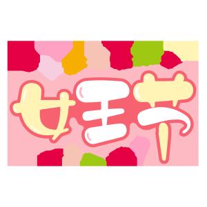 原创38女王节卡通艺术字