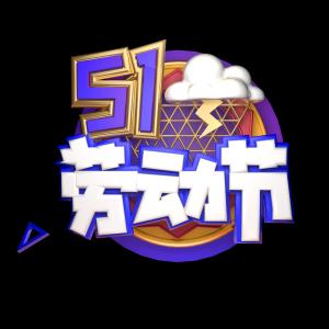 51劳动节C4D字体