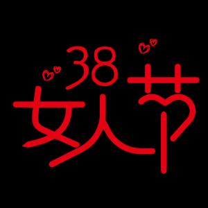 38妇女节简约艺术字设计