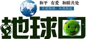 世界环保绿化保护地球清洁地球日艺术字