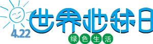 世界清洁环保绿化保护地球清洁地球艺术字